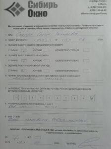ибирь Окно Омск отзывы